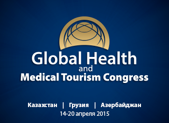 4th Global Health and Medical Tourism расширяет географию